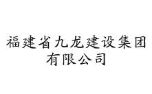 福建省九龙建设集团